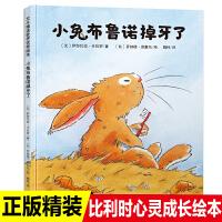 小兔布鲁诺掉牙了 儿童绘本3-6岁经典绘本 比利时儿童心灵成长绘本3-6岁幼儿园绘本儿童好习惯绘本养成图画书精装硬壳绘