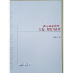 西方城市管理:历史、理论与政策,陈松川,中国建筑工业出版社9787112225569