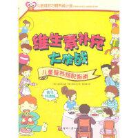 维生素补充大作战/儿童营养搭配指南,(韩)金永民,文化发展出版社9787514200430