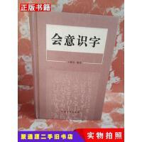 【二手9成新】会意识字王银忠 编著河南大学出版社