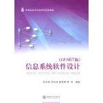 信息系统软件设计(C#.NET版)