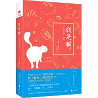 我是猫(精装版,日本文学经典之作,大作家夏目漱石成名作)