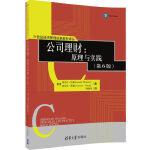 公司理财:原理与实践(第6版)