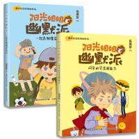 阳光姐姐幽默派(起来做嘴皮运动、阿呆的另类超能力)(2册)