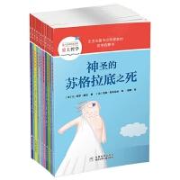 爱上哲学(共10册)【2019年新版小柏拉图】