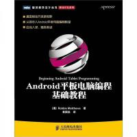 Android平板电脑编程基础教程【正版 古旧图书 速发】