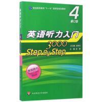 教师用书4/英语听力入门3000(修订版) 华东师范大学出版社有限公司