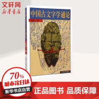 中国古文字学通论 北京大学出版社有限公司