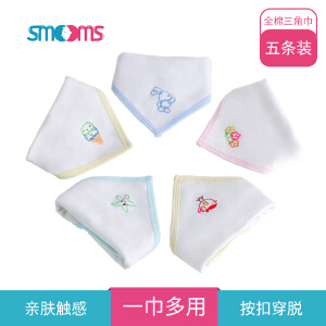 思萌SMOOMS婴儿三角巾全棉汗布宝宝口水巾双排按扣新生儿围嘴五条装
