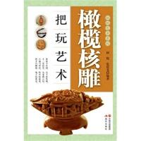 正版促销中xy~橄榄核雕――把玩艺术 9787514314465 何悦,张晨光 现代出版社