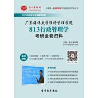非纸质书!!圣才 2019年广东海洋大学经济管理学院813行政管理学考研全套资料