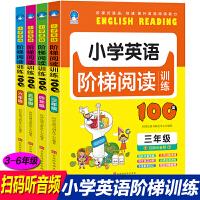 扫码有声伴读小学英语阶梯阅读训练100篇全4册 3-6年级适用三四五六年级小学英语阅读听说读强化训练 小学生英语课外读物