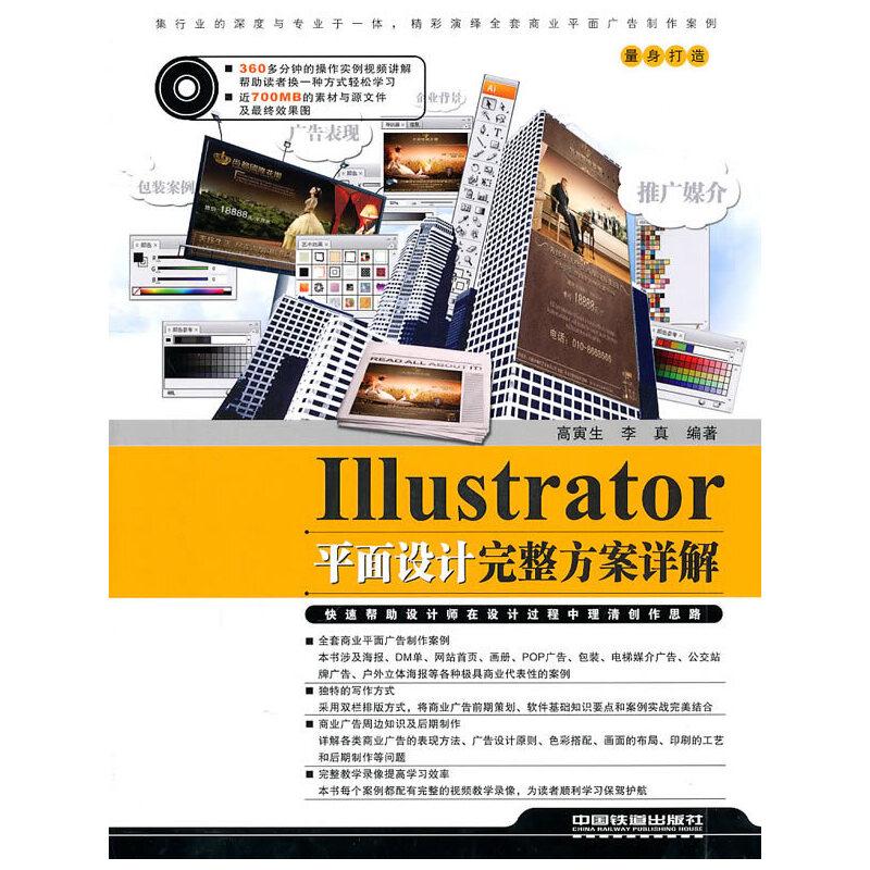 Illustrator平面设计完整方案详解