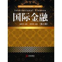 国际金融 新世纪高职高专精品教材(第二版)