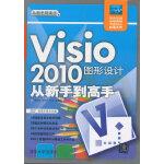 VIP-Visio 2010图形设计从新手到高手(配光盘)(从新手到高手)