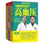 如果医生得了高血压、高血脂、糖尿病(全三册)
