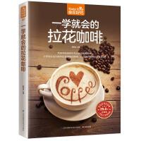 一学就会的拉花咖啡(咖啡拉花技法与器具使用方法大公开!让您轻松成为制作拉花咖啡的高手,在浓浓的醇香中享受满足!)