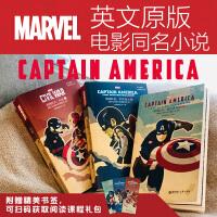 美国队长 漫威英文原版电影同名小说 美队123(套装共3册,适合初中高中及以上人群,赠送阅读课程-含英文音频、中英文电