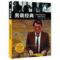 男装经典:52件凝固时间的魅力单品 [英] 乔希・西姆斯,曹帅 9787515320069 中国青年出版社