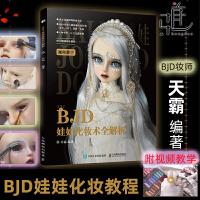 BJD娃娃化妆术全解析全新正版