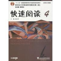 快速阅读 4 (4) 上海外语教育出版社