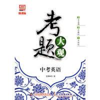 考题大观(中考英语)9787530373231 刘强 北京教育出版社