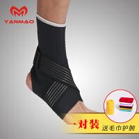 专业运动护踝男篮球护脚踝扭伤护具护裸足球脚踝护腕装备保暖脚腕