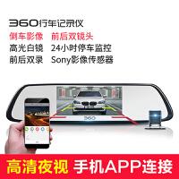360行车记录仪M301增强版双镜头后视镜高清夜视前后双录倒车影像