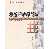 物流产业经济学,田青,郑力,缪立新著,南京大学出版社9787305049286