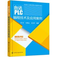 台达PLC编程技术及应用案例 PLC编程入门书 机电专业教材 机电教材图书籍 plc教程书 变频器触摸屏 PLC编程计