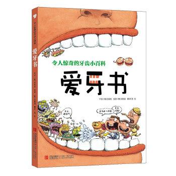 爱牙书 让孩子了解牙齿、爱护牙齿,养成良好生活习惯!浅显易懂的护牙知识+生动有趣的牙齿故事=一本实用性极强,又妙趣横生的爱牙宝典!