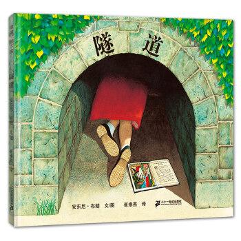 隧道安东尼·布朗作品,让孩子体会亲情的重要。蒲蒲兰绘本馆