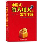 """中国式管人用人的32个手段(西式管理学""""闪""""开,中国人必须用中国特色的方式来管理!人力资源心理学领域领军人物、美国人力资源管理心理学协会中国首席专家组成员江晓兴作品。管理的本质是文化!)"""