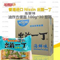 香港进口Nissin出前一丁海鲜味油炸方便面100g*30包整箱 速食泡面