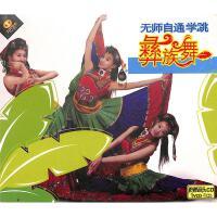 无师自通学跳彝族舞VCD+CD( 货号:200001670824024)