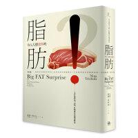 【预订】令人大感意外的脂肪:�槭颤N奶油、肉�、乳酪���是健康�食 养生食谱 妮娜.泰柯兹 方舟文化