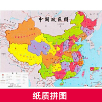 拼图儿童节礼物宝宝早教益智儿童中国世界地图木质制拼图幼儿平面拼板宝宝早教立体特拼图 儿童拼图玩具