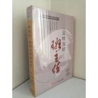 李镇西 这样当好班主任(2VCD+1手册)学校培训视频 光盘