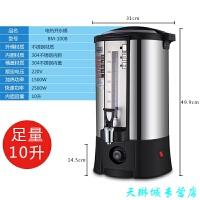 商用电热开水桶奶茶店开水器开水机304不锈钢热水机烧水桶
