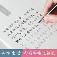 六品堂 字帖成人行书练字帖学生 钢笔硬笔临摹速成男女生练字贴 礼物礼品
