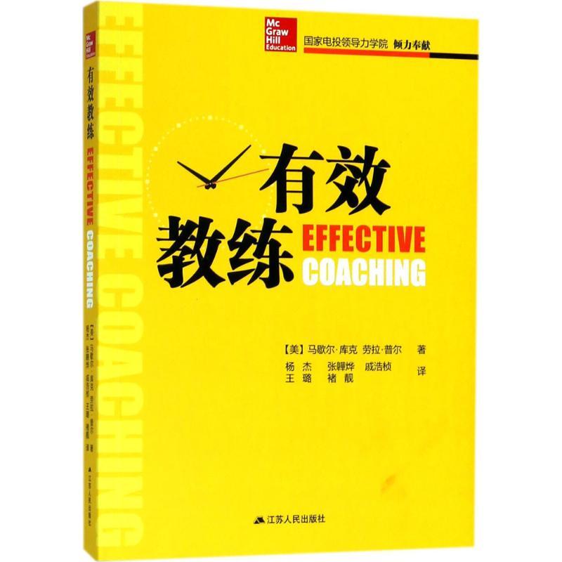 有效教练 江苏人民出版社 【文轩正版图书】
