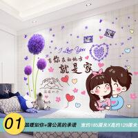 墙纸自粘卧室温馨浪漫床头背景墙创意个性墙上墙壁装饰墙贴纸贴画 大