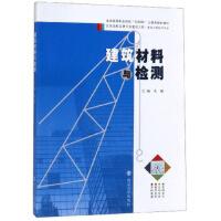 建筑材料与检测 9787305224270 朱超 南京大学出版社