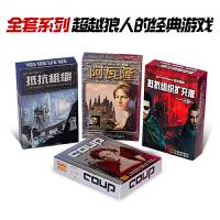桌游卡牌阿瓦隆 中文政变新升级版抵抗组织带扩展超越狼人游戏