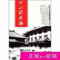 【二手旧书九成新医学】甲状腺疾病 /戴为信 著 科学出版社