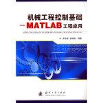 【二手旧书9成新】机械工程控制基础――MATLAB工程应用 宋志安,徐瑞银著 国防工业出版社 978711805785