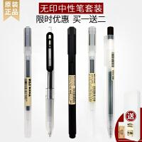 无印良品笔新款muji文具凝胶黑水笔笔芯按动中性笔冷淡风0.5/0.38