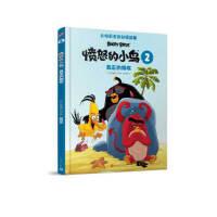 愤怒的小鸟 大电影全新动漫故事2:真正的朋友 芬兰罗威欧公司 著 人民文学出版社 9787020116690