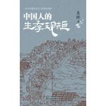 中国人的生存规矩