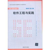 软件工程与实践(软件工程系列教材)